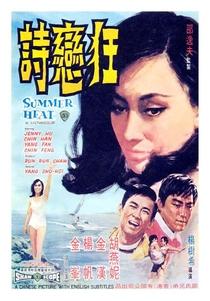 Kuang lian shi - Poster / Capa / Cartaz - Oficial 1