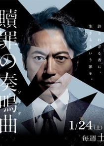 Shokuzai no Sonata - Poster / Capa / Cartaz - Oficial 1
