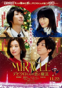 Miracle: Devil Claus' Love and Magic - Poster / Capa / Cartaz - Oficial 1