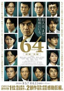 64 Rokuyon - Poster / Capa / Cartaz - Oficial 1