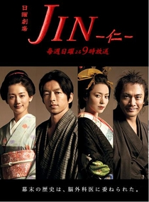 JIN - Poster / Capa / Cartaz - Oficial 2