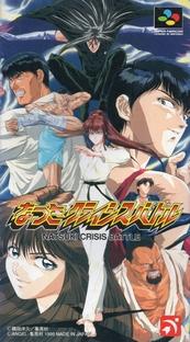 Natsuki Crisis - Poster / Capa / Cartaz - Oficial 1