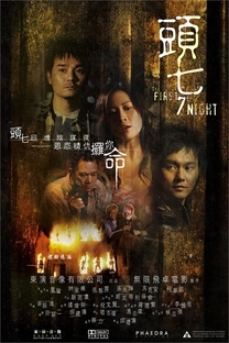 The First 7th Night - Poster / Capa / Cartaz - Oficial 1
