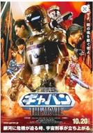 Policial do espaço Gavan - O filme (Uchuu Keiji Gyaban - The Movie)