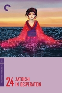 Zatoichi in Desperation (Shin Zatôichi monogatari: Oreta tsue)