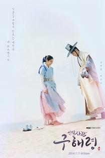 Hae-Ryung, A Historiadora - Poster / Capa / Cartaz - Oficial 2