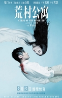 Curse Of The Deserted (Huang cun gong yu)