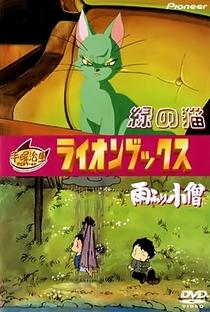 Midori no Neko - Poster / Capa / Cartaz - Oficial 1