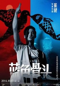 Blue Sky Bones - Poster / Capa / Cartaz - Oficial 1