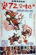Hou wang da zhan tian bing tian jiang ( 新孫悟空72變)