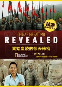 Segredos Imperiais da China - Poster / Capa / Cartaz - Oficial 2