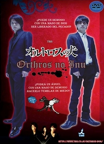 Orthros no Inu - Poster / Capa / Cartaz - Oficial 4