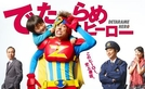 Detarame Hero (でたらめヒーロー)