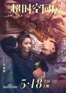 How Long Will I Love U (Chao Shi Kong Tong Ju , Cohabitation Across Time)