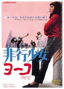 Hikô shôjo Yôko - Poster / Capa / Cartaz - Oficial 1