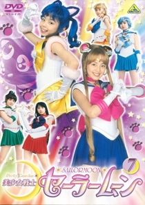 Pretty Guardian Sailor Moon - Poster / Capa / Cartaz - Oficial 5