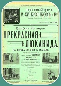 Prekrasnaya Lyukanida - Poster / Capa / Cartaz - Oficial 1