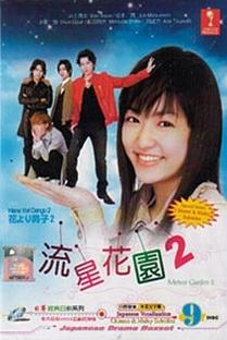 Hana Yori Dango (2ª Temporada) - Poster / Capa / Cartaz - Oficial 3