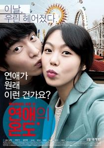 Very Ordinary Couple - Poster / Capa / Cartaz - Oficial 1