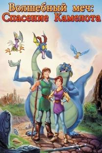 A Espada Mágica - A Lenda de Camelot - Poster / Capa / Cartaz - Oficial 14