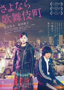 Kabukichô: O Hotel do Amor - Poster / Capa / Cartaz - Oficial 1