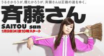 SAITOU san - Poster / Capa / Cartaz - Oficial 1