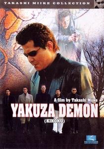 Yakuza Demon - Poster / Capa / Cartaz - Oficial 1