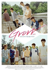 Grow: INFINITE's Real Youth Life - Poster / Capa / Cartaz - Oficial 1