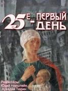25 de Outubro (25-e - pervyy den)