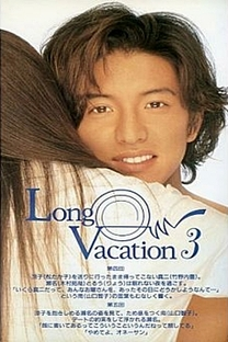 Long Vacation - Poster / Capa / Cartaz - Oficial 3