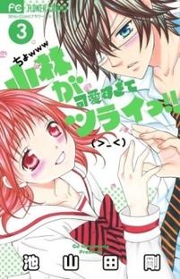 Kobayashi ga Kawai sugite Tsurai!! - Poster / Capa / Cartaz - Oficial 1