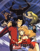 Lupin III: The Columbus Files (Lupin III: Ai no Da Capo - Fujiko's Unlucky Days / ルパン三世『愛のダ・カーポ ~Fujiko's Unlucky Days』)