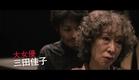 The Actor by Satoko Yokohama - Trailer