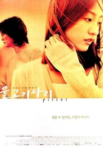 Pisces - Poster / Capa / Cartaz - Oficial 1