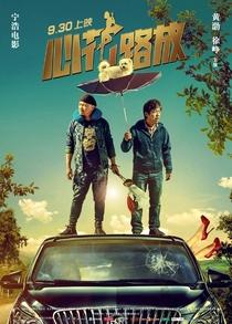 Breakup Buddies - Poster / Capa / Cartaz - Oficial 7