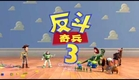 Toy Story 3 Teaser Trailer: Multilanguage