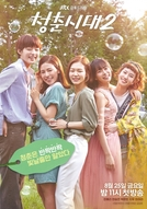 Age of Youth 2 (Cheongchunshidae 2)