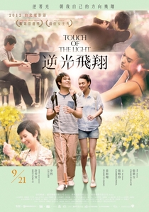 Touch of the Light - Poster / Capa / Cartaz - Oficial 2