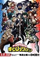 Boku no Hero Academia (5ª Temporada) (僕のヒーローアカデミア 5thシーズン)