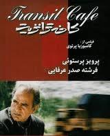 Café Transit - Poster / Capa / Cartaz - Oficial 1
