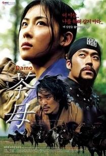 Damo - Poster / Capa / Cartaz - Oficial 7