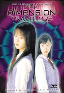 The Dimension Travelers - Poster / Capa / Cartaz - Oficial 1