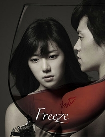 Freeze - Poster / Capa / Cartaz - Oficial 4