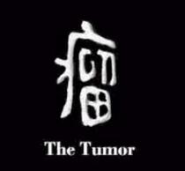 O Tumor - Poster / Capa / Cartaz - Oficial 1
