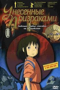 A Viagem de Chihiro - Poster / Capa / Cartaz - Oficial 33