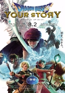 Dragon Quest: Your Story (Dragon Quest: Your Story)