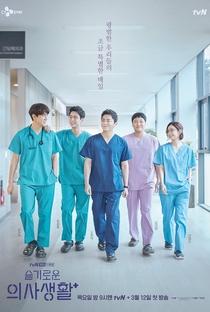Hospital Playlist (1ª Temporada) - Poster / Capa / Cartaz - Oficial 1