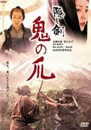 A Espada do Samurai (Kakushi ken oni no tsume)
