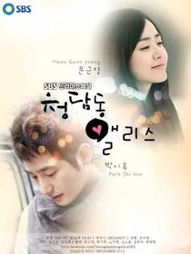 Cheongdamdong Alice - Poster / Capa / Cartaz - Oficial 2