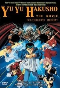 Yu Yu Hakusho: Invasores do Inferno - A Batalha de Meikai - Poster / Capa / Cartaz - Oficial 1